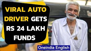 Mumbai auto driver gets Rs 24 lakhs after viral story | Oneindia News