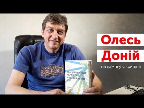Олесь Доній |