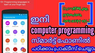 Learn programming languages with your smartphone |Malayalam| useable in Apple iPhone or Android