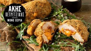 Κοτόπουλο Cordon Bleu στον φούρνο  Kitchen Lab by Akis Petretzikis