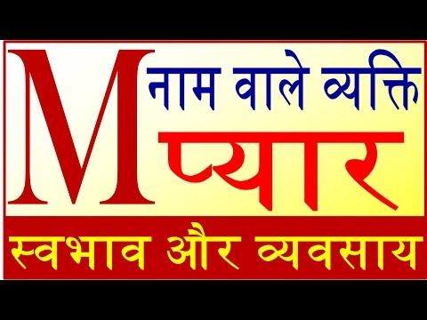 जानिये M नाम वाले व्यक्ति का स्वभाव Nature of the person name start with M letter