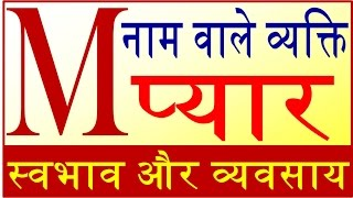 Video जानिये M नाम वाले व्यक्ति का स्वभाव Nature of the person name start with M letter download MP3, MP4, WEBM, AVI, FLV April 2018