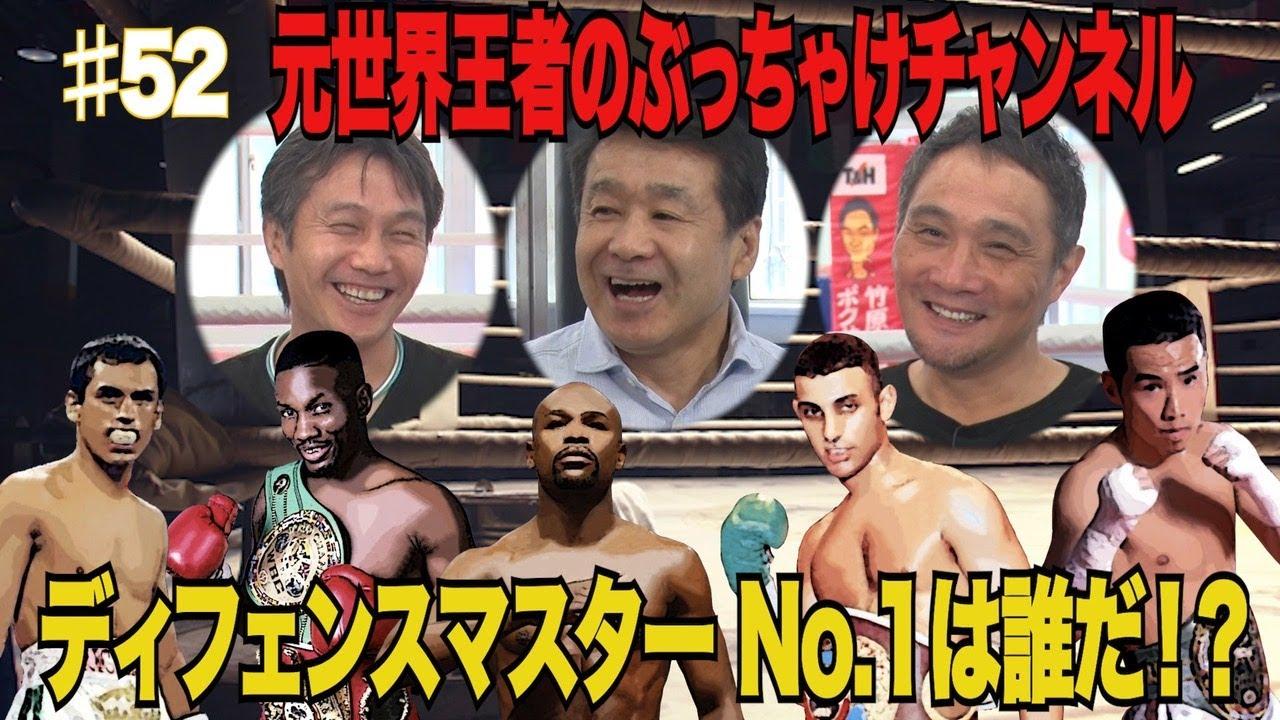 Vol.52 【史上最強のディフェンスマスターは?】日本と世界でディフェンスのNo. 1選手を語る