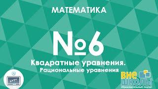 Онлайн-урок ЗНО. Математика №6. Квадратные уравнения