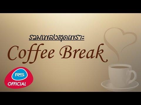 รวมเพลงสุดเพราะ COFFEE BREAK [Official Music Long Play]