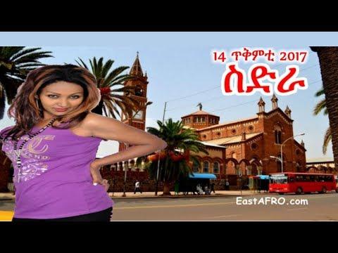 Eritrea Movie ስድራ Sidra (October 14, 2017) | Eritrean ERi-TV