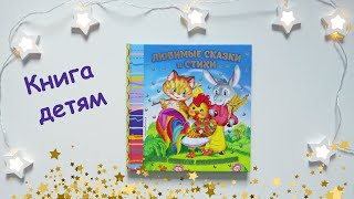 Книга от Эксмодетство Любимые сказки и стихи для самых маленьких Первые сказки малыша с картинками