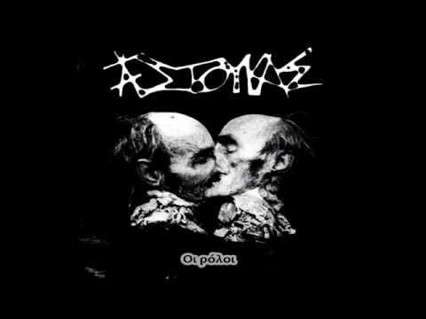 ΤΑ ΣΤΟΥΚΑΣ - «ΩΣ ΤΟ ΘΑΝΑΤΟ» (Full Studio Album 2016)