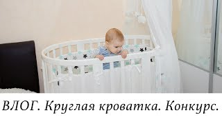 КОНКУРС. Домашний ВЛОГ. Трансформация кроватки Ellipse Bed