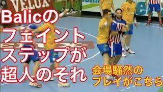 【ハンドボール】Legend Balicのフェイントステップがやばいw【Handball】