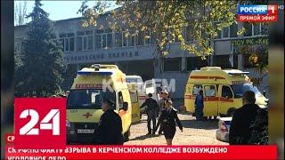 Смотреть видео Взрыв в колледже в Керчи: 10 человек погибли, 50 - пострадали. 60 минут от 17.10.18 онлайн
