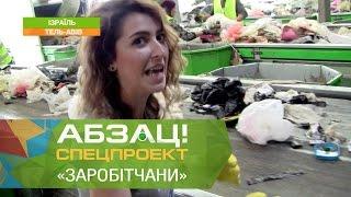 В этой стране программистов больше, чем мусорщиков! «Заробітчани» 2 сезон ч 5