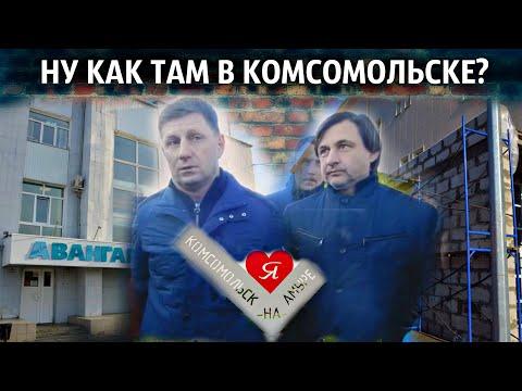 Фургал проверяет Комсомольск, день второй