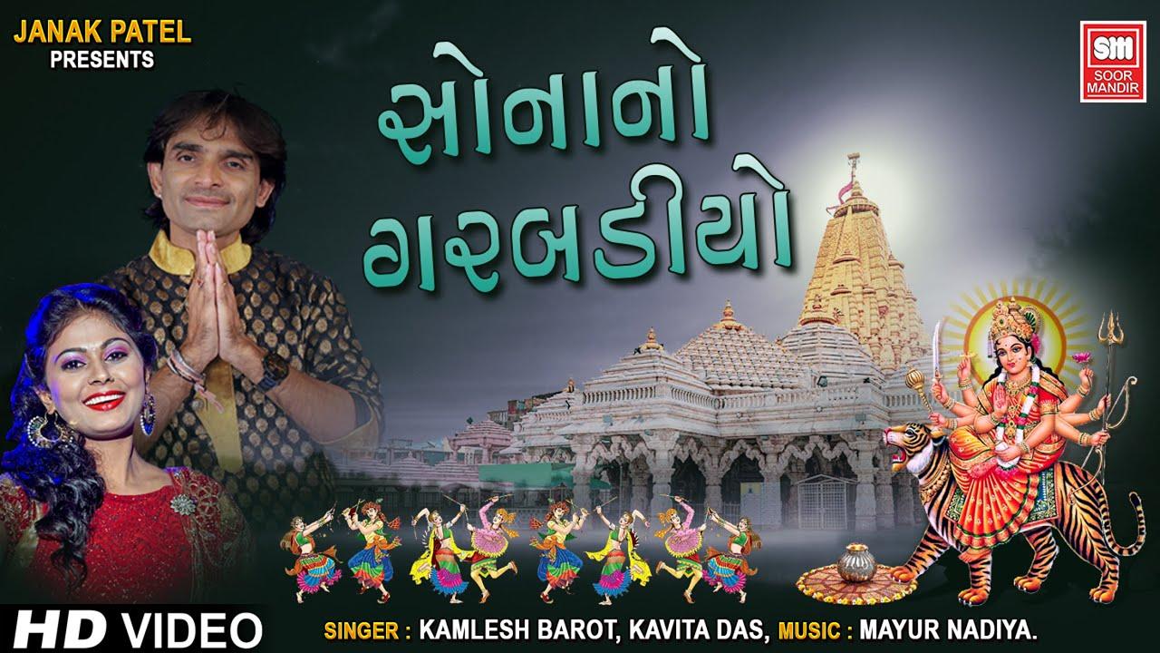 Sona No Garbadio | Kamlesh Barot, Kavita Das | MATAJI (Tahuko-24)