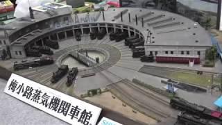 第20回国際鉄道模型コンベンション「梅小路蒸気機関車館編」