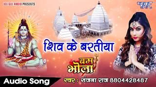 New Hit कावर गीत 2017 - Sanjana Raj - शिव के बरतिया - Bhojpuri Hit Kawar Songs 2017