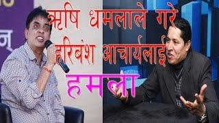 Hari Bansha Acharya - Maha | comedy | Rishi Dhamala | ऋषि धमलाले गरे,हरिबंश आचार्यलाई हमला 2017