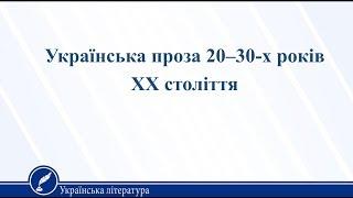 Урок 10. Українська література 11 клас