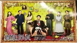 嵐の相葉雅紀が主演する月9ドラマ『貴族探偵』の第7話が5月29日に放送さ...