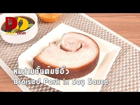 Braised Pork in Soy Sauce | Thai Food | หมูสามชั้นต้มซีอิ๊ว - วันที่ 11 Apr 2018