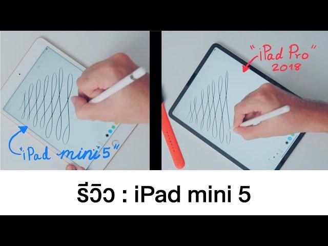 รีวิว : iPad mini 5 | kangg