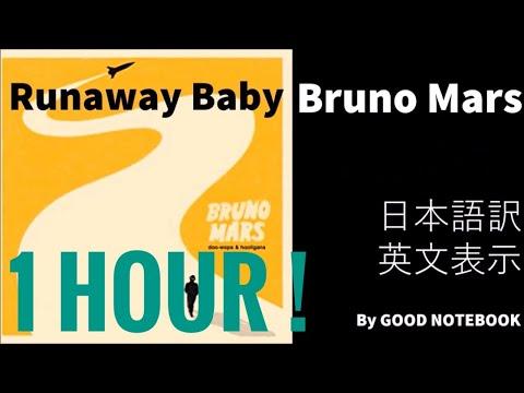 [1hour!&Lyrics] Bruno Mars - Runaway Baby