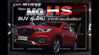 New MG HS เปิดตัวดุด้วยราคาและออฟชั่นสุดเร้าใจ: Car Review by Siammotoring