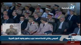السيسي يفتتح قاعدة محمد نجيب بحضور وفود الدول العربية