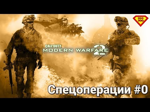 Спецоперации Call of Duty: Modern Warfare 2 #0