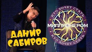 Данир Сабиров «Кто хочет стать миллионером» ( ͡° ͜ʖ ͡°) 6 СЕЗОН