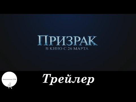 Призрак - Трейлер HD (2015)