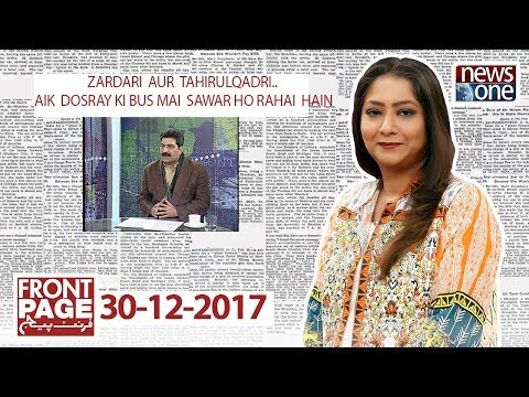 Front Page - 30-December-2017 - News One