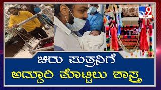 Chiranjeevi Sarja-Meghana Raj's Son's Grand 'Cradle Ceremony' (Tottilu Shastra) Today
