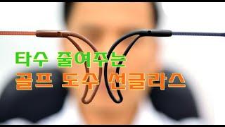 골프 타수 줄이는 도수 선글라스, 누진다초점렌즈 선글라…