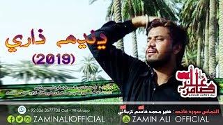 Video DHANDH ZARI 2018-19 - ZAMIN ALI New Exclusive Noha With Dhandh 2018-19 download MP3, 3GP, MP4, WEBM, AVI, FLV Oktober 2018