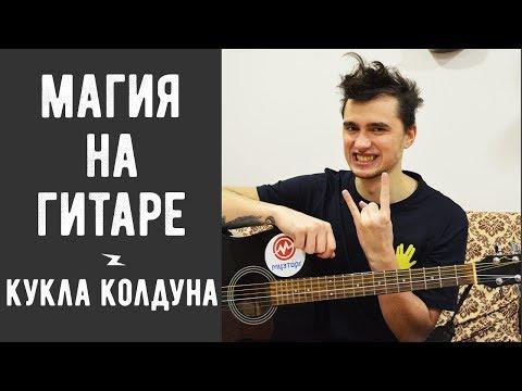 Как Играть КОРОЛЬ И ШУТ - КУКЛА КОЛДУНА на Гитаре для Начинающих (3 Простых Способа)