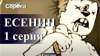 """Пародия на сериал """"Есенин. История убийства""""_1 серия_(2005) Реж. И. Зайцев"""