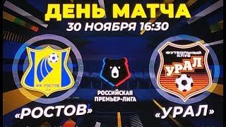 Ростов - Урал Live обзор 18 тура РПЛ 30.11.2019