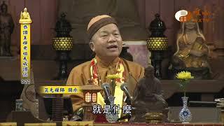 【恭讚王禪老祖教主天威讚偈27】| WXTV唯心電視台