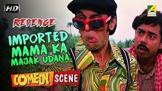 Imported Mama Ka Majak Udana   Revenge   Hindi Movie - Comedy Scene   Subhasish