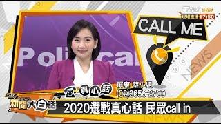 2020選戰真心話 民眾call in 新聞大白話 20190524