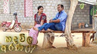 Hadawila Arana | Episode 07 - (2021-01-28) | ITN Thumbnail