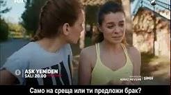 Отново любов/ Aşk Yeniden Епизод № 15  Фрагман № 2