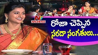 Must Watch: Exclusive Interview of Roja Selvamani and Her Family || NTV Archives
