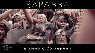 Варавва (2019) — Трейлер