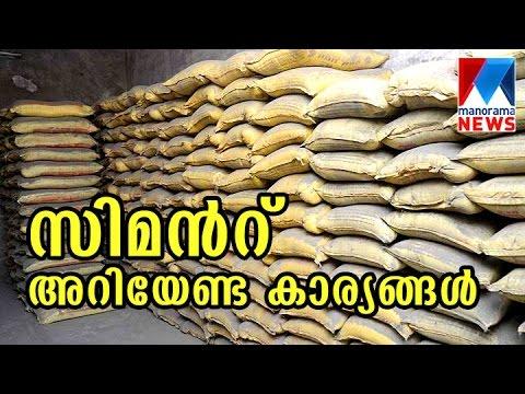 Types of cement | Jalakam | Veedu | Manorama News