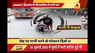 Mumbai: Heavy rainfall causes chaos