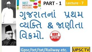 [7] (A) ગુજરાતના પ્રથમ વ્યક્તિ અને જાણીતા વિક્રમો. #first_person_of_gujarat