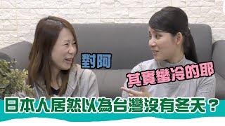 什麼啦!日本人居然以為台灣沒冬天?