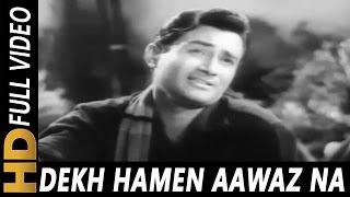 Dekh Hamen Aawaz Na Dena (I) |Asha Bhosle, Mohammed Rafi |Amar Deep Songs | Dev Anand, Vyjayantimala